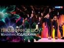 Soprano Турецкого - Рио (Шоу Валентина Юдашкина 2016)