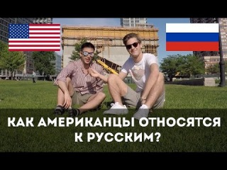 ЧТО АМЕРИКАНЦЫ ДУМАЮТ О РОССИИ?