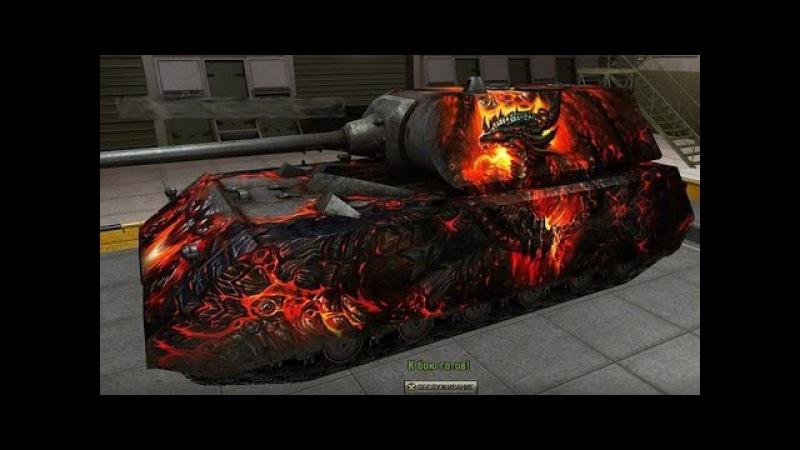 Maus.Рак против Оленей!Лучший бой в истории World of tanks!