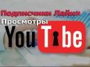 Накрутка Youtube. Просмотры на видео. Накрутка подписчиков на youtube. Ютуб просмотры Лайки на видео