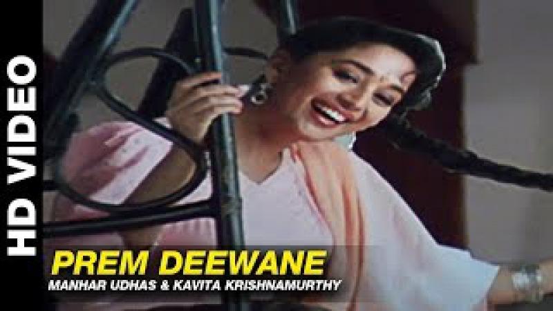 Prem Deewane - Title Track | Manhar Udhas Kavita Krishnamurthy | Jackie Shroff Madhuri Dixit