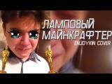Фирамир - Ламповый Майнкрафтер (Enjoykin cover)