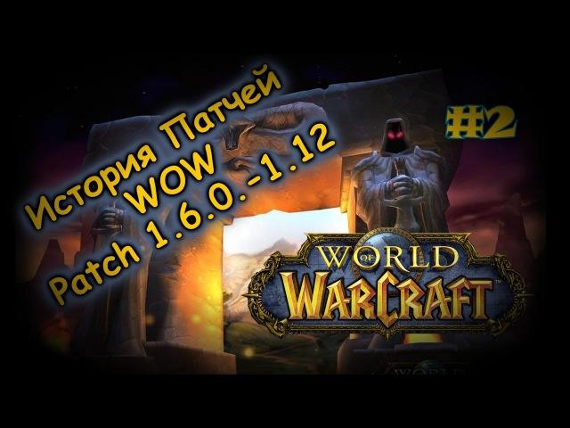 История Дополнений World of Warcraft Classic 2