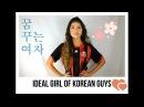 Идеальная девушка для корейца (꿈 꾸는 여자의 멘트)