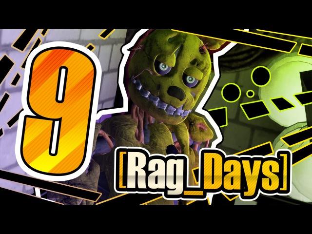 [16][Rag_Days] 9 Пр-р-ропихнуть! (five nights at freddy's GMod rag days)
