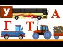 Видео для Детей Звуки и Буквы Алфавита Учимся Читать От Я до А