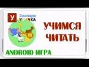 Учимся читать Android игра Приложение для детей Зоопарк Умачка
