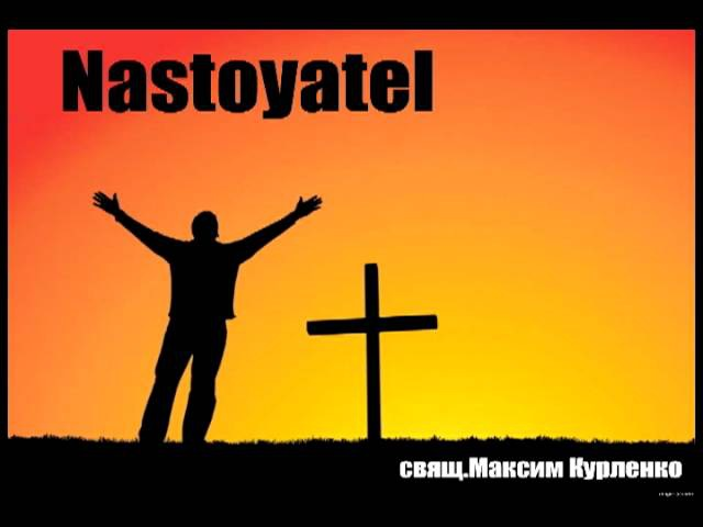 Nastoyatel - Крест