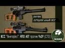 [Обзор от СК Таганай] ВСС: сравнение НПО АЕГ и СТО 9х39
