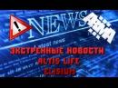 Arma 3 Altis Life - Экстренные новости Elysium