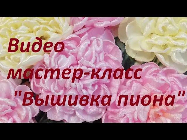 Видео мастер-класс Вышивка пиона. Разживалова Наталья