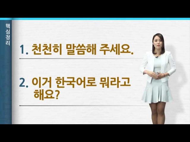 ['바른 한국어' 3분 한국어] 6. 의사소통