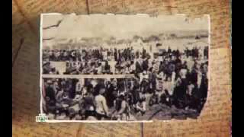 «Геноцид. Начало» Документальный фильм 2015