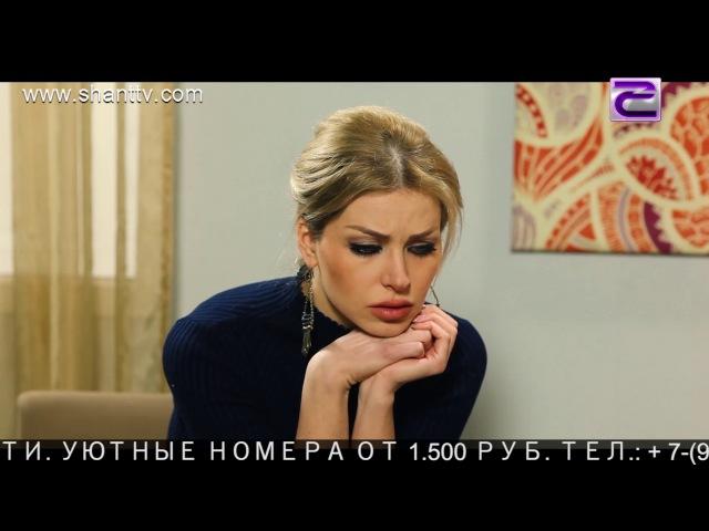 ❦ Taqnvac Ser/Тайная любовь ❦ - 176 серия
