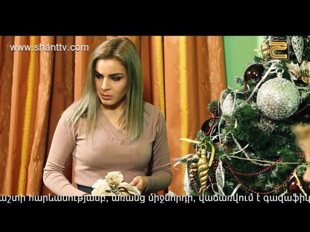 ❦ Taqnvac Ser/Тайная любовь ❦ - 174 серия