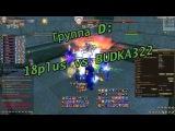 Турнир2016 Группа D 18plus vs BUDKA322 Или почему
