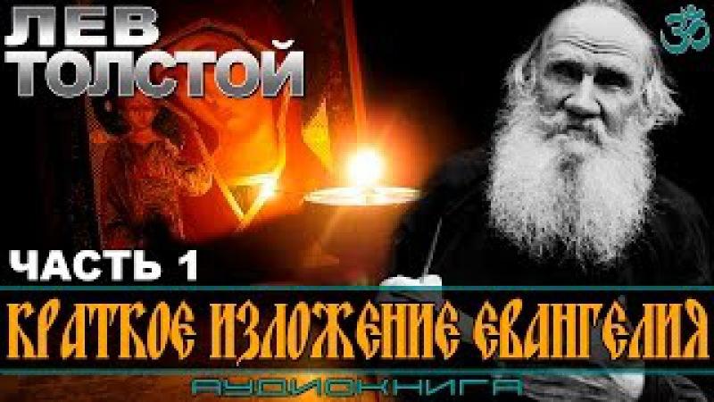 Лев Толстой — Краткое изложение Евангелия (аудиокнига). Часть 1