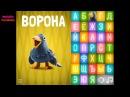 Русский алфавит для самых маленьких
