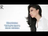 Shahzoda Шахзода - Четыре шага (remix version)