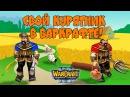 473 СВОЙ КУРЯТНИК В ВАРКРАФТЕ Веселая Ферма Играем в Warcraft 3
