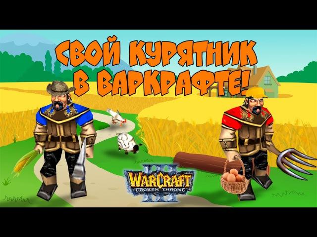 473 СВОЙ КУРЯТНИК В ВАРКРАФТЕ! [Веселая Ферма] - Играем в Warcraft 3