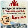 выездной тренинг Чудинова В.А. в сакральный Крым