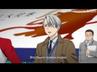 Yuri!!! on Ice 6 серия русские субтитры Risens Team / Юрий на льду 06 эпизод