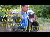 Установка Кронштейна запасного колеса на Лада Ларгус своими руками Часть 1