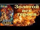 Битва Замков Золотой век героев