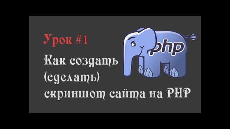 DangerPro - Как создать(сделать) скриншот сайта на PHP » Freewka.com - Смотреть онлайн в хорощем качестве