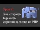 DangerPro - Как создать(сделать) скриншот сайта на PHP