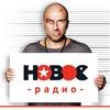 Новое Радио Санкт-Петербург