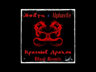 Мэйти x Alphavite - Красный Дракон (Blast Remix) Demo