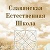 Славянская Естественная Школа