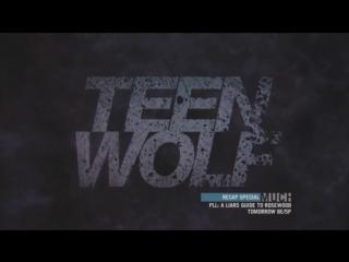 Заставка Волчонка || TeenWolf