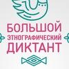 Большой этнографический диктант. Башкортостан