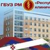 Республиканская инфекционная  больница г.Саранск