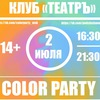 ColorParty | холи Москва
