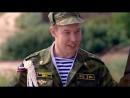 Солдаты. 5 сезон. 1 серия. (2005)