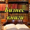 Бизнес Книги.