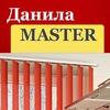 Жалюзи, рулонные шторы – Данила МАСТЕР(Челябинск