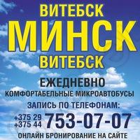bus_vitebsk_minsk