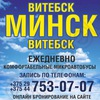 "Витебск-Минск. Экспресс-маршрутка ""МегаАвто"""