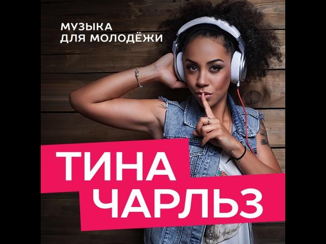 Тина Чарльз — МДМ 24 (05.10.2015)