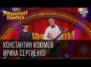 Рассмеши Комика сезон 4й выпуск 8 - Константин Изюмов и Ирина Сергиенко, г. Полтава