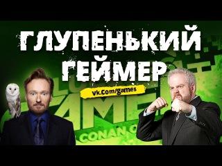 Глупенький Геймер: 1 Skyrim русская озвучка