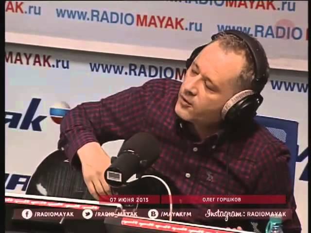 Олег Горшков (ex-Мечтать) на радио Маяк
