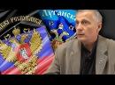 Пякин В. В. Отвод вооружений Киевом на Донбассе. Манёвр США с участием Пушилина.