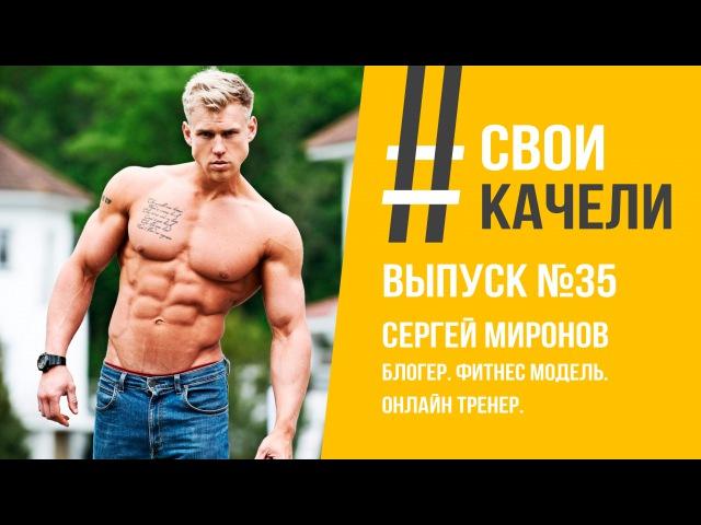 Свои качели Выпуск №35 Сергей Миронов Известный блогер фитнес модель онлайн тренер