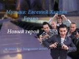 Новый герой музыка Евгений Хавтан группа Браво